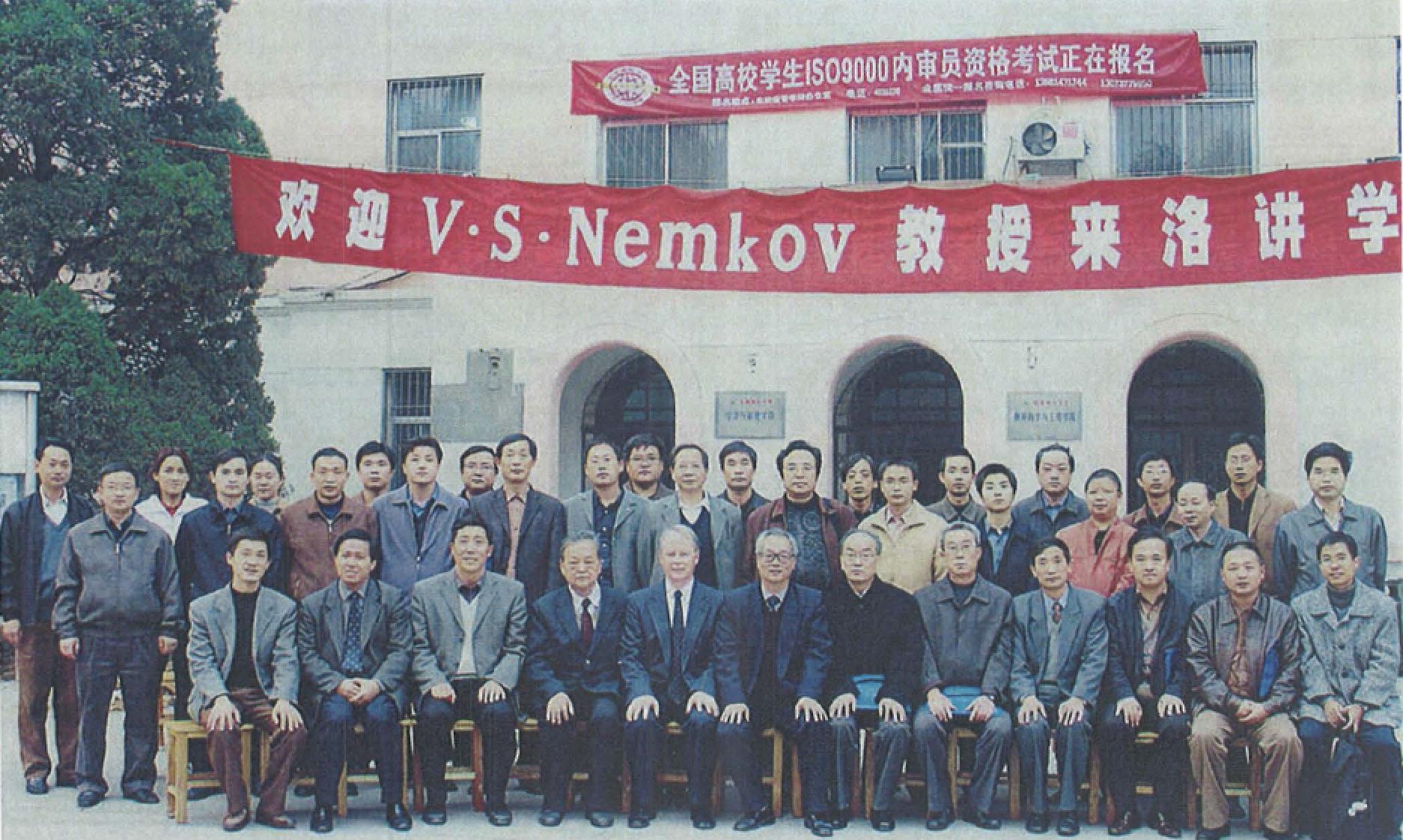 Seminar in Luoyang, China, 2006